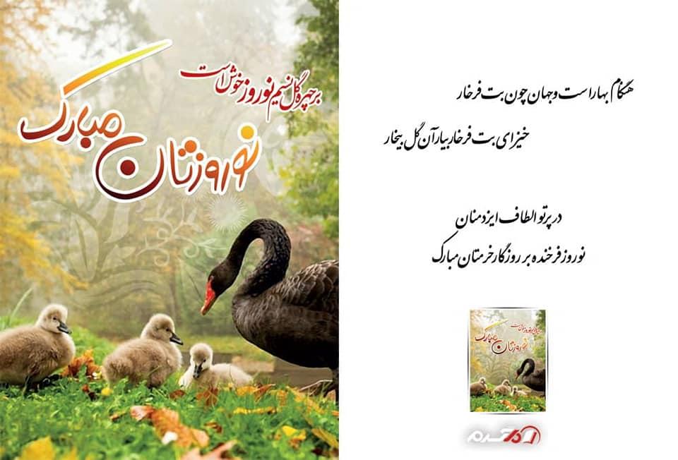 Feliz año nuevo iraní desde Jaca